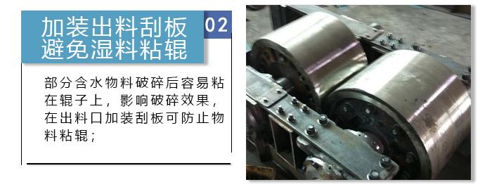 液压对辊制砂机产品细节